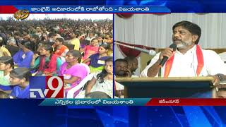 Congress leader Mallu Bhatti Vikramarka comments on TRS party