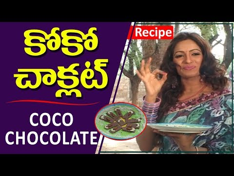 కోకో చాక్లెట్ తయారీ విధానం | How to Make Coco Chocolate Recipe | Udaya Bhanu | TVNXT Telugu