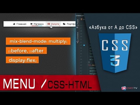 Красивое меню за 7 минут / CSS + HTML