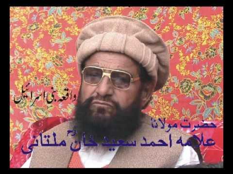 allama ahmad saeed khan multani@waqia bni israeel