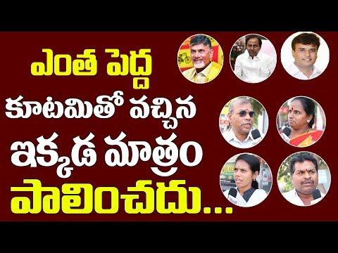 ఎంత పెద్దకూటమి పేరుతో వచ్చిన ఇక్కడ పాలించదు | Quthbullapur Public Talk | Telangana Elections In 2018