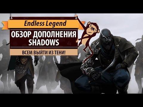 Endless Legend: обзор дополнения Shadows