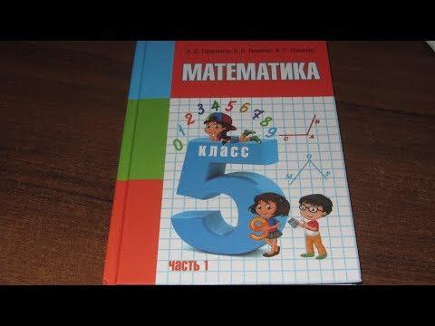 Решебник по математике 5 класс автор герасимов