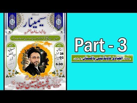 Seminar in Qom | Part-3 | by Allama Syed Shahenshah Hussain Naqvi