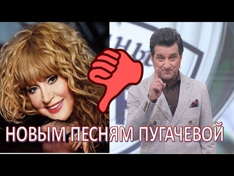 Отар Кушанашвили разнес в пух и прах новые песни Аллы Пугачевой   (19.04.2017)