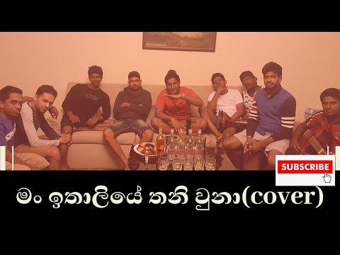 Man Ithaliye Thani Una Cover - මo ඉතාලියේ තනි වුනා