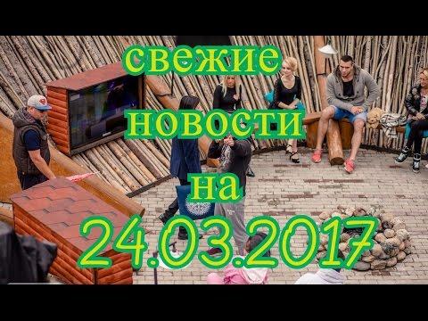 дом 2 еовости и аидео under Блог,Полезное and