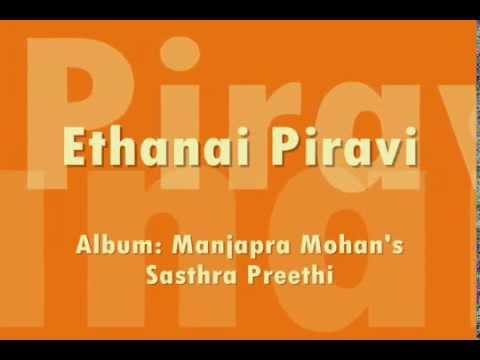 Swami Ayyappa Bhajan - Ethanai Piravi video
