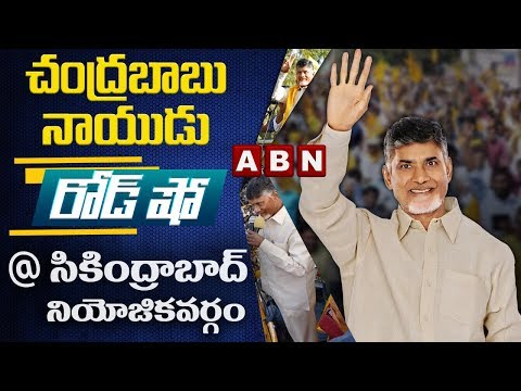 Chandrababu LIVE |  Road Show in Secunderabad constituency | Telangana Elections 2018 | ABN LIVE