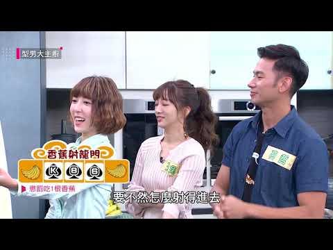 台綜-型男大主廚-20181220 Q彈帶勁!喜歡吃麵食的不能錯過創意料理秀!
