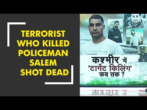 Special Breaking: Terrorist who killed J&K police constable Salem shot dead in Kulgam