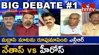 MLC Rajendra Prasad Comments Creat Ripples in Tollywood | Big Debate#1 | hmtv