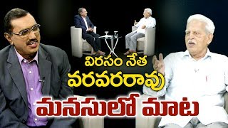 Virasam Leader Varavara Rao  Exclusive Interview | Sakshi Manasulo Mata