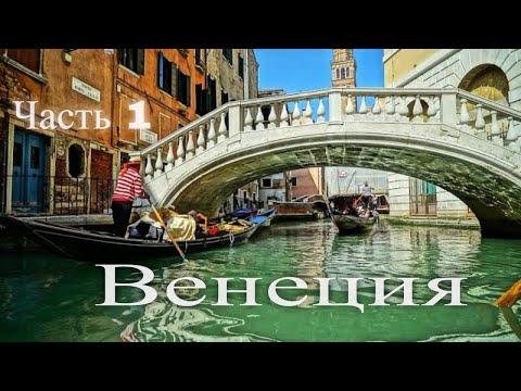 Видеогид по Венеции. Италия. Часть 1