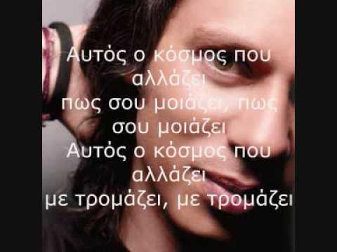 Αλκίνοος Ιωαννίδης - Ο Κόσμος που Αλλάζει (με στίχους)