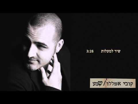 קובי אפללו - שיר למעלות - Kobi Aflalo - Shir Lamaalot
