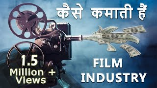 How Do Movies Make Money ?   Film Industry Business Model   Hindi