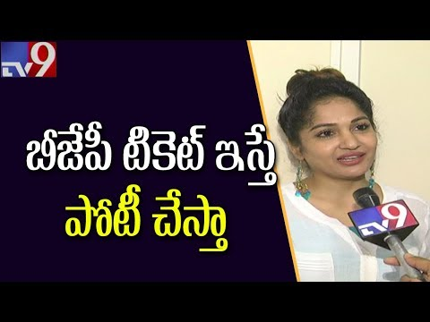Actress Madhavi Latha on joining BJP & Tollywood Casting Couch - TV9