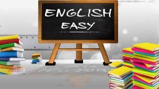 English Easy #1 | 17th November 2018 | Mahaa news