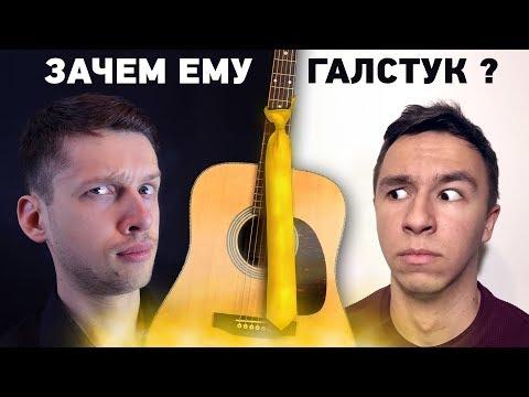 ГИТАРНАЯ ЭСТАФЕТА | Удиви меня !