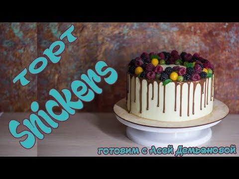 Популярный торт Сникерс. Простой рецепт. Рецепт бисквита и секреты выравнивания и украшение торта