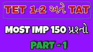 Tet most imp Quiz mcq | Tet 1 Material | Tet 1 old paper | Tet 1 modal paper | Tat,tet-1,htat