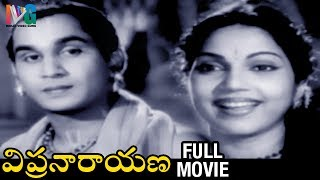 Vipranarayana Telugu Full Movie | ANR | Bhanumathi | Telugu Devotional Movies | Indian Video Guru