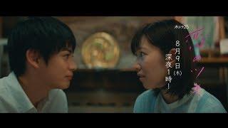恋のツキ 第3話
