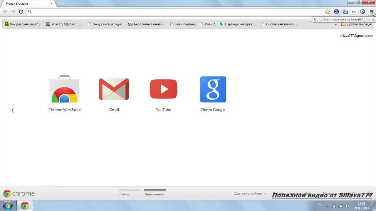 сделать по умолчанию браузер: