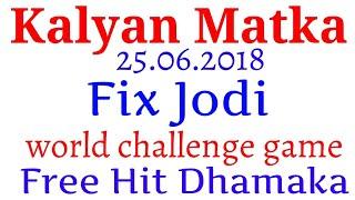 Kalyan 25.06.2018 fix jodi world challenge game by lucky matka trick