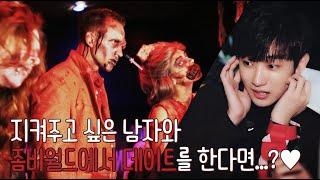 [오늘모해] 지켜주고 싶은 남자들과 좀비월드 놀러감(feat.B1A4)