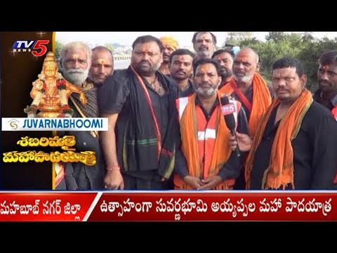 Suvarnabhoomi Sabarimala Maha Padayatra 3rd Day | Mahbubnagar District | TV5 News