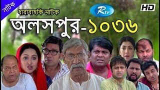 Aloshpur (Ep - 1036)   অলসপুর   Rtv Drama Serial   Rtv