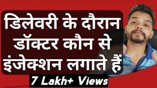 डिलेवरी के समय कोन से इंजेक्शन लगाये जाते हैं - Types Of Injecton For Labour Pain In Hindi