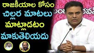 KTR Responds On Rahul Gandhi Comments | KTR Press Meet | TRS vs Congress | Top Telugu Media