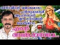 Download Ente Amme Mathave # Christian Devotional Songs Malayalam 2018 # Mary Matha Songs
