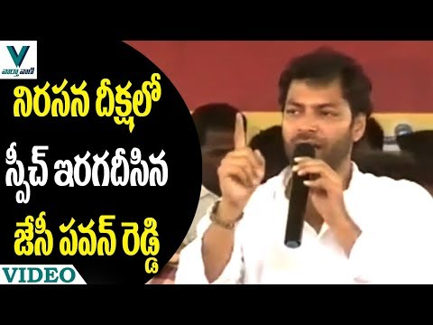 JC Pavan Reddy Speech at TDP MP's Nirasana Deeksha - Vaartha Vaani