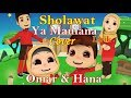 Lagu Ya Maulana Nissa Sabyan Cover Omar & Hana lirik | Sholawat Ya Maulana Sabyan versi Omar dan Hana