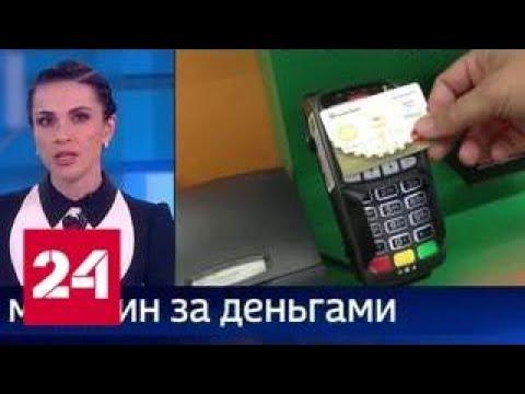 ФАС одобряет снятие наличных в кассах магазинов - Россия 24
