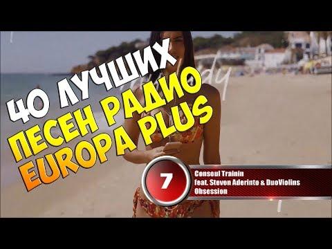 40 лучших песен Europa Plus | Музыкальный хит-парад недели ЕВРОХИТ ТОП 40 от 23 марта 2018
