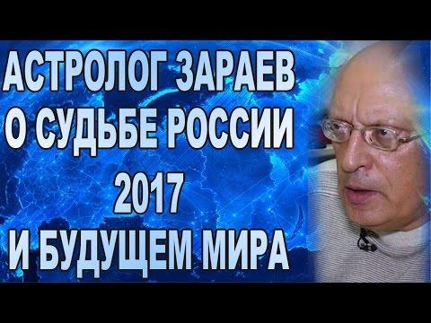Россия 2017 прогноз Александра Зараева о будущем России и Мира. Для канала Моя Столица