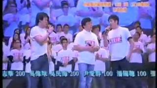Jackie Chan - 真心英雄