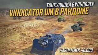 Vindicator UM В РАНДОМЕ / Warhammer 40.000 WoT Blitz