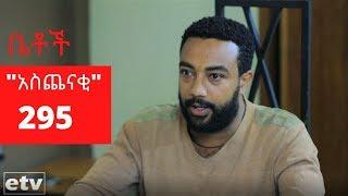 "Betoch - "" አስጨናቂ"" Comedy Ethiopian Series Drama Episode 295"