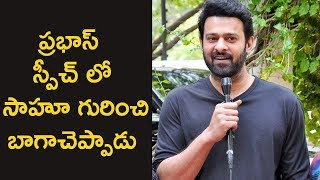Prabhas Speech @ Crime 23 Movie Trailer Launch by Prabhas |  Young Rebel Star Prabhas #Prabhas
