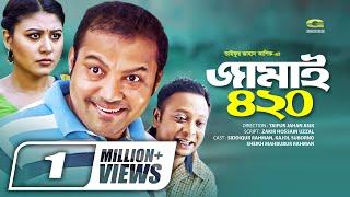 Eid Bangla Natok 2019   Jamai 420   জামাই ৪২০   ft Siddiqur Rahman   Kajol Suborno, Rashed Mamun Apu