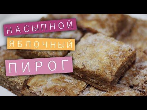 Насыпной яблочный пирог / Рецепты и Реальность / Вып. 73