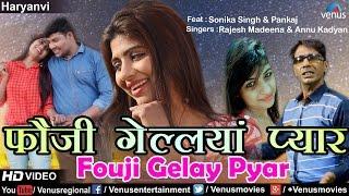 फौजी गेल्लयां प्यार | Fouji Gelya Pyar | Latest Haryanvi Songs Haryanavi 2017 | Feat : Sonika Singh