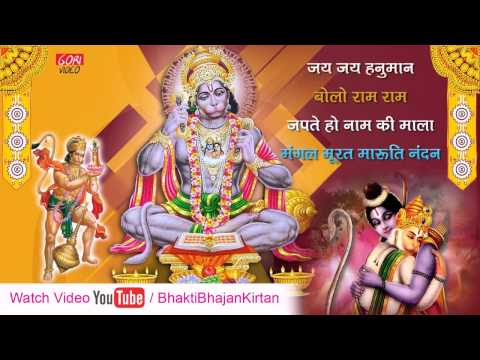 latest Hanuman Bhajan 2014 By Santosh Choubey video