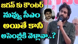 Pawan Kalyan Strong Counter To Ys Jagan | Pawan Kalyan Powerful Punch to YS Jagan | TTM